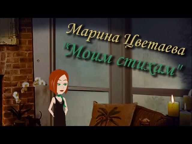 Изображение предпросмотра прочтения – ОльгаВеделева читает произведение «Мои стихи» М.И.Цветаевой