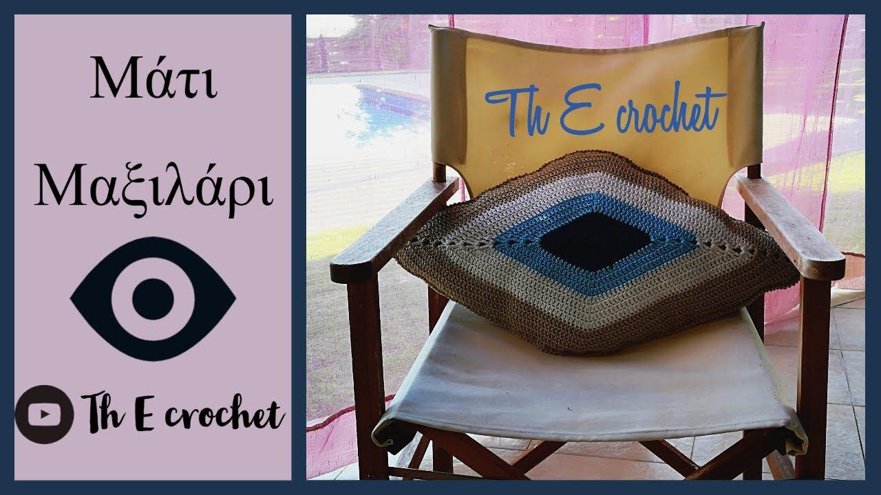 Πλεκτό Μάτι Μαξιλάρι / Crochet eye pillow / Th E crochet