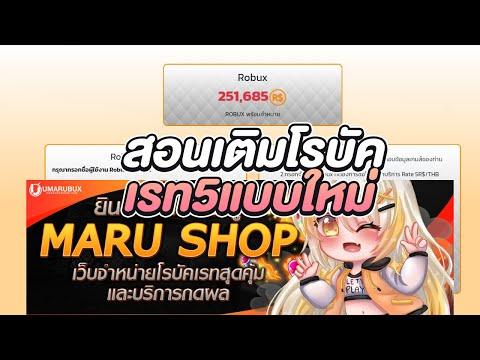 สอนเติมโรบัคเรท5 แบบใหม่ MARU Shop Roblox