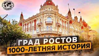 Град Ростов. 1000-летняя история | @Русское географическое общество
