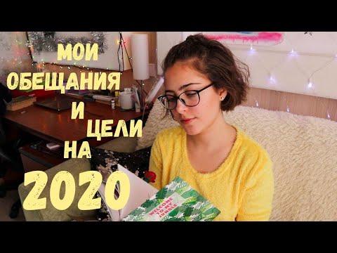 Мои обещания и цели на 2020
