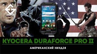 Kyocera DuraForce PRO 2 - японский смартфон для любых приключений