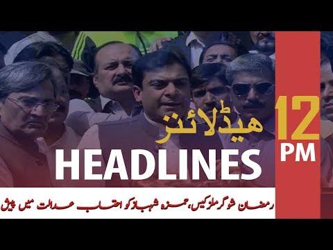 ARY News Headlines | Court extends Hamza Shehbaz's custody till November 28th | 12 PM | 12 Nov 2019