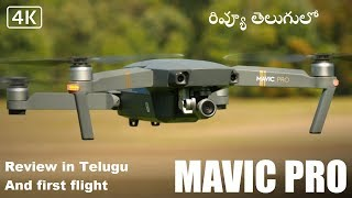 DJI Mavic pro || Review || first flight || how to operate a drone in telugu