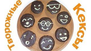 Творожные кексы. Рецепт домашних кексов. Как приготовить нежные и пышные кексы со смайлами