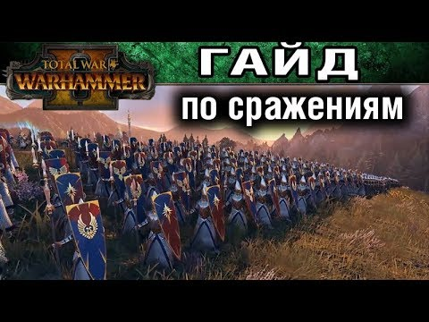🇷🇺 Основы битв в Total War WARHAMMER 2 (гайд для новичков)