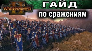 основы битв в Total War WARHAMMER 2 (гайд для новичков)