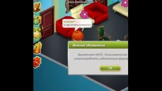 баг в игре!!!Аватария(Купить Новую комнату?)
