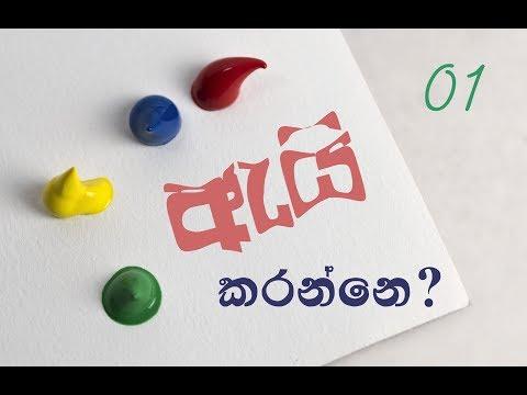"""ඇයි කරන්නේ - 1වන කොටස  Sinhala Sermon """"why do we do what we do"""" Part 1"""