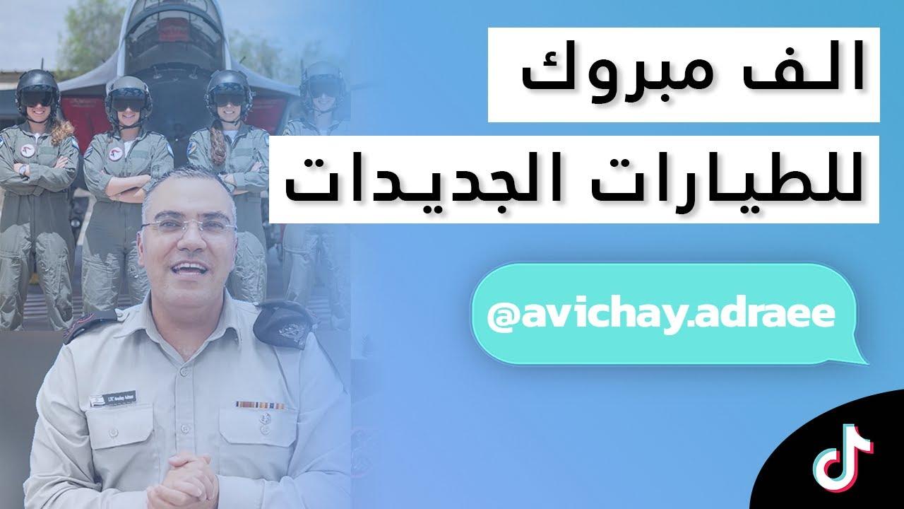 تخرج دفعة جديدة من الطيارين العسكريين بينهم 4 فتيات – ظاهرة تعرفها إسرائيل