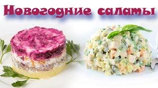 САЛАТЫ НА НОВЫЙ ГОД   Сравнение цен в РОССИИ и в ИТАЛИИ!