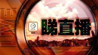 Publication Date: 2021-02-16   Video Title: 【on.cc東網】 【恭喜發財