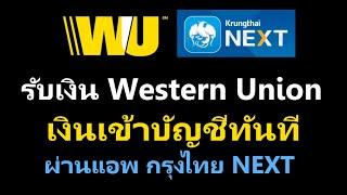 Krungthai NEXT   วิธีรับเงิน Western Union ผ่านมือถือ เข้าบัญชีทันที ไม่ต้องไปธนาคาร!!