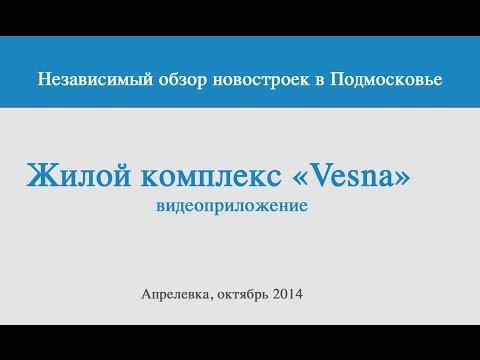 Жилой комплекс Vesna в Апрелевке