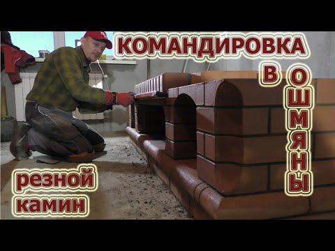 159. Командировка в Ошмяны, строим резной камин. Печник Пинск.