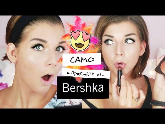 Грим САМО с продукти от Bershka