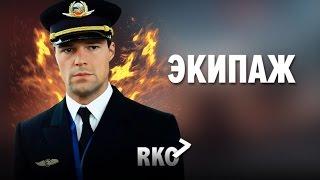 'RAP Кинообзор 7' — Экипаж