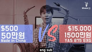 [Life] 50만원 vs 1500만원 색소폰의 차이?!!