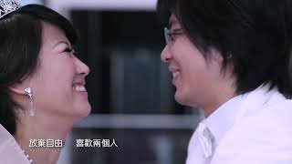 婚禮MV音樂愛情故事之喜歡兩個人  曲/彭佳慧 喜歡兩個人