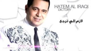 Hatem Al Iraqi ... Dictory - With Lyrics - حاتم العراقي ... دكتوري - بالكلمات