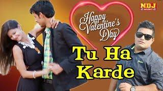 1VALENTINE #Tu Ha Karde # Raju Punjabi #Haryanvi Love 2018 #Raj Gurjar  Sonu Soni #NDJ Film Official