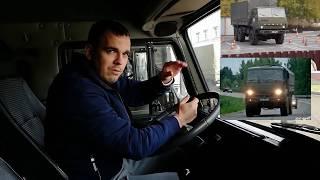 "ДОСААФ ЮАО КАТЕГОРИЯ ""С"" КАМАЗ"