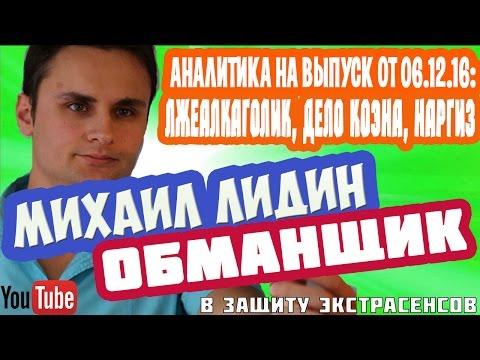 Защита ЭКСТРАСЕНСОВ от Лидина 06.12.16