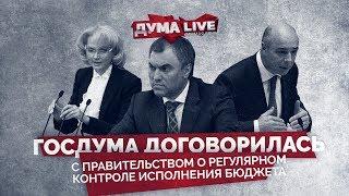 Госдума договорилась с правительством о регулярном контроле исполнения бюджета [прямая речь]