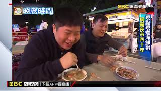 尚青海鮮粥 稱霸夜市四十年