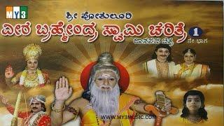 Sri Pothuluri Veera Brahmendra Swamy Charitra Part - 1 - Tamil