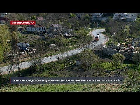 НТС Севастополь: Жители Байдарской долины разрабатывают планы развития своих сёл