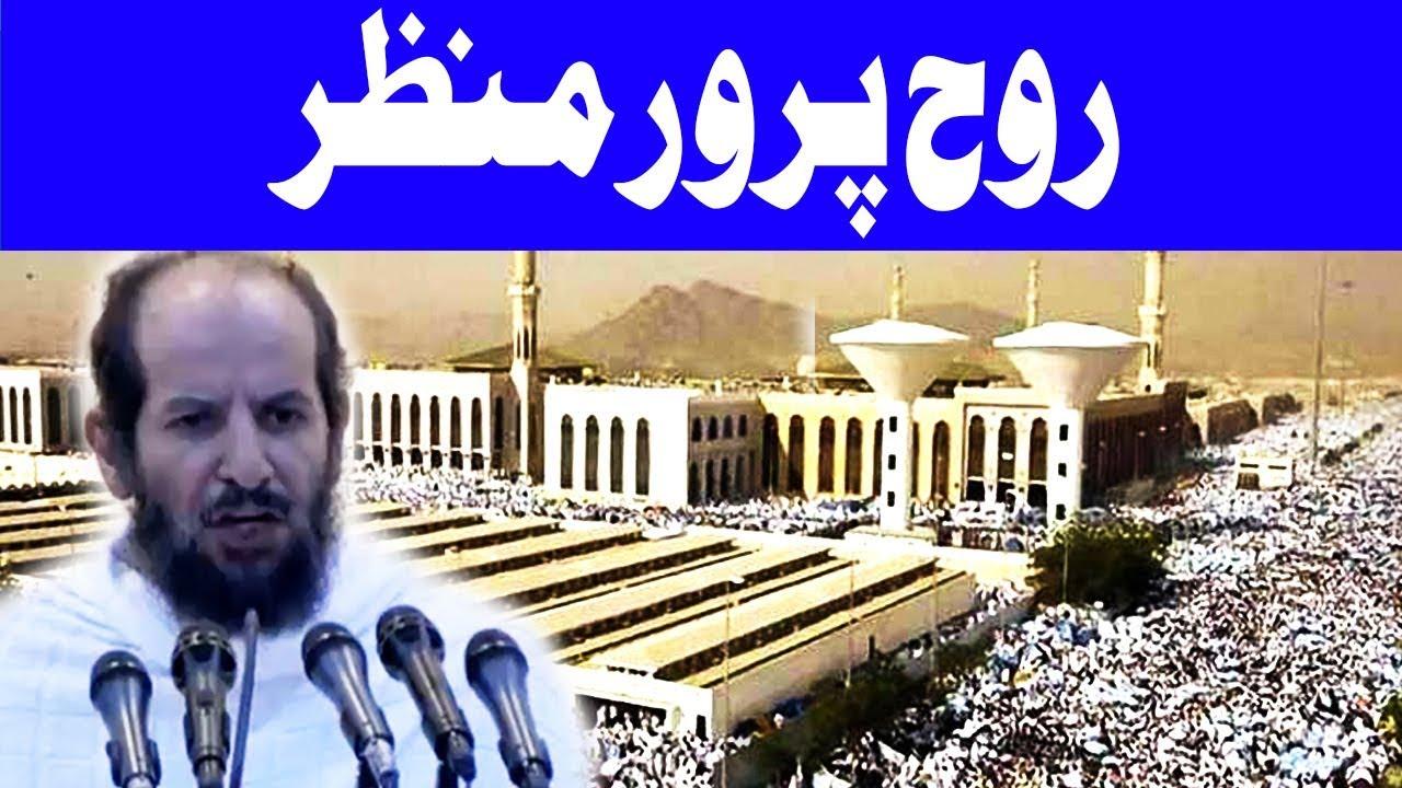 Khutba E Hajj Live From Masjid E Nimra 31 August 2017