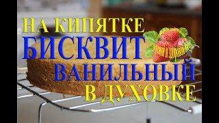 Бисквит на кипятке в духовке ванильный заварной как сделать