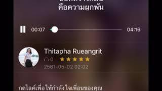 เพลง รักไม่ต้องการเวลา cover by Thita (karaoke)