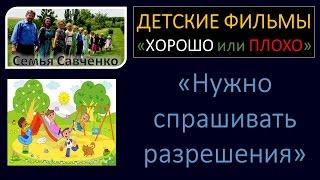 Видео для детей 'Спрашивать разрешения' семья Савченко
