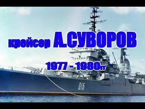 Крейсер Александр Суворов 1977 - 1980