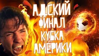 FIFA 16 АДСКИЙ ФИНАЛ КУБКА АМЕРИКИ ЧЕЛЛЕНДЖ