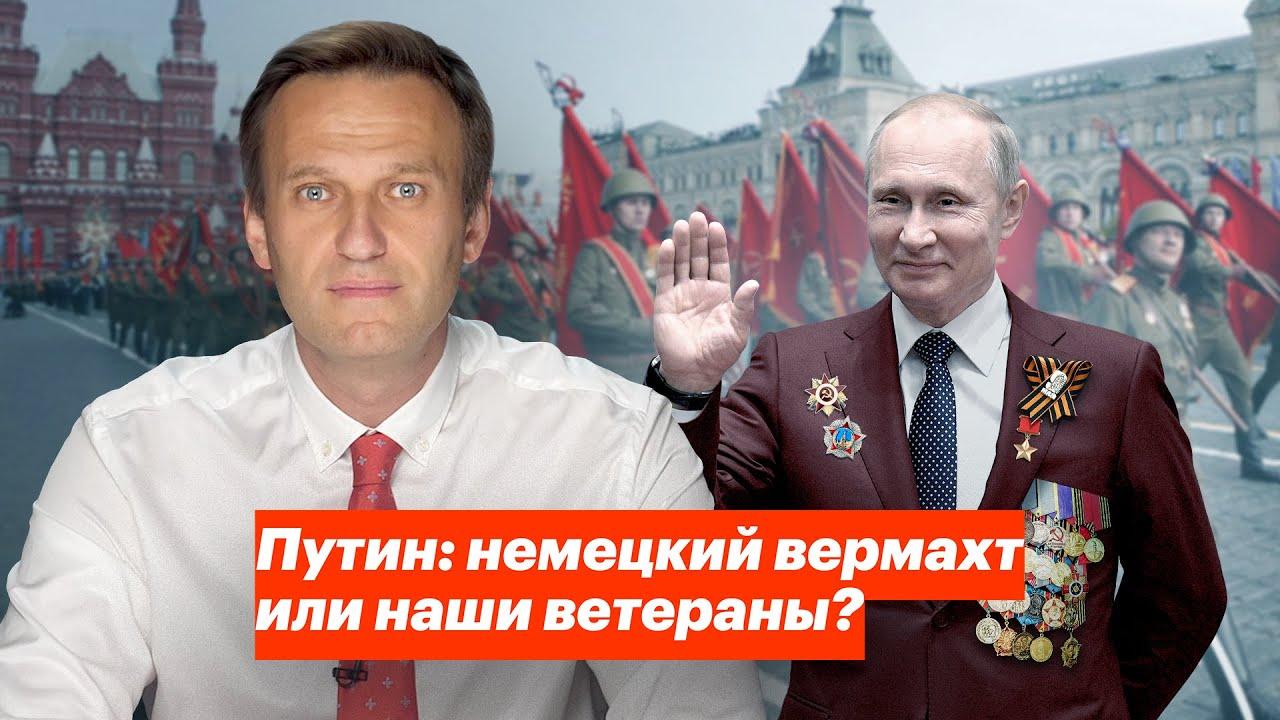 Путин: немецкий вермахт или наши ветераны?