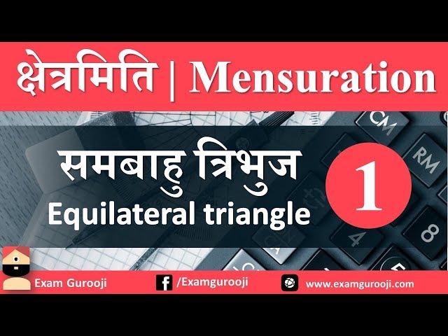 Maths   गणित - समबाहु त्रिभुज - 1    Equilateral triangle for SSC, IBPS, PO, Railways, Vyapam