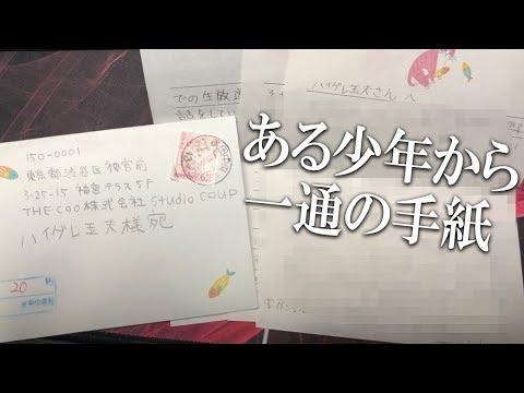【フォートナイト】不登校少年から一通の手紙が届きました