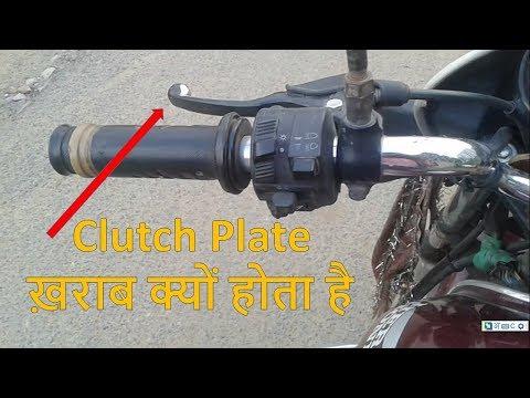 Clutch Plate ख़राब क्यों होता है Why Clutch Plate Damage