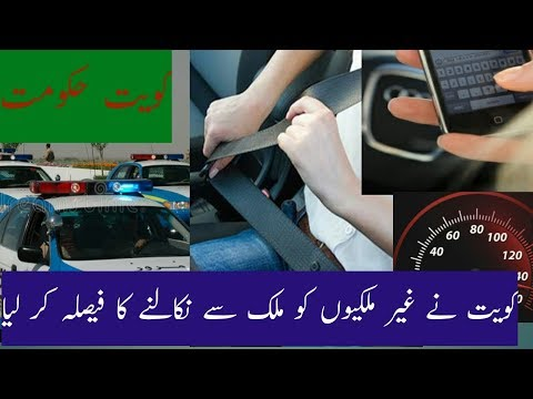 Kuwait New Traffic Rule Special For Forging People From Interior Ministry of kuwait urdu hindi