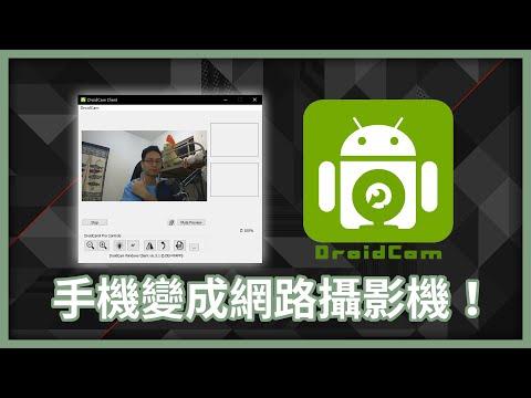 【米粉教學】如何把手機變成你的網路攝影機 | DroidCam