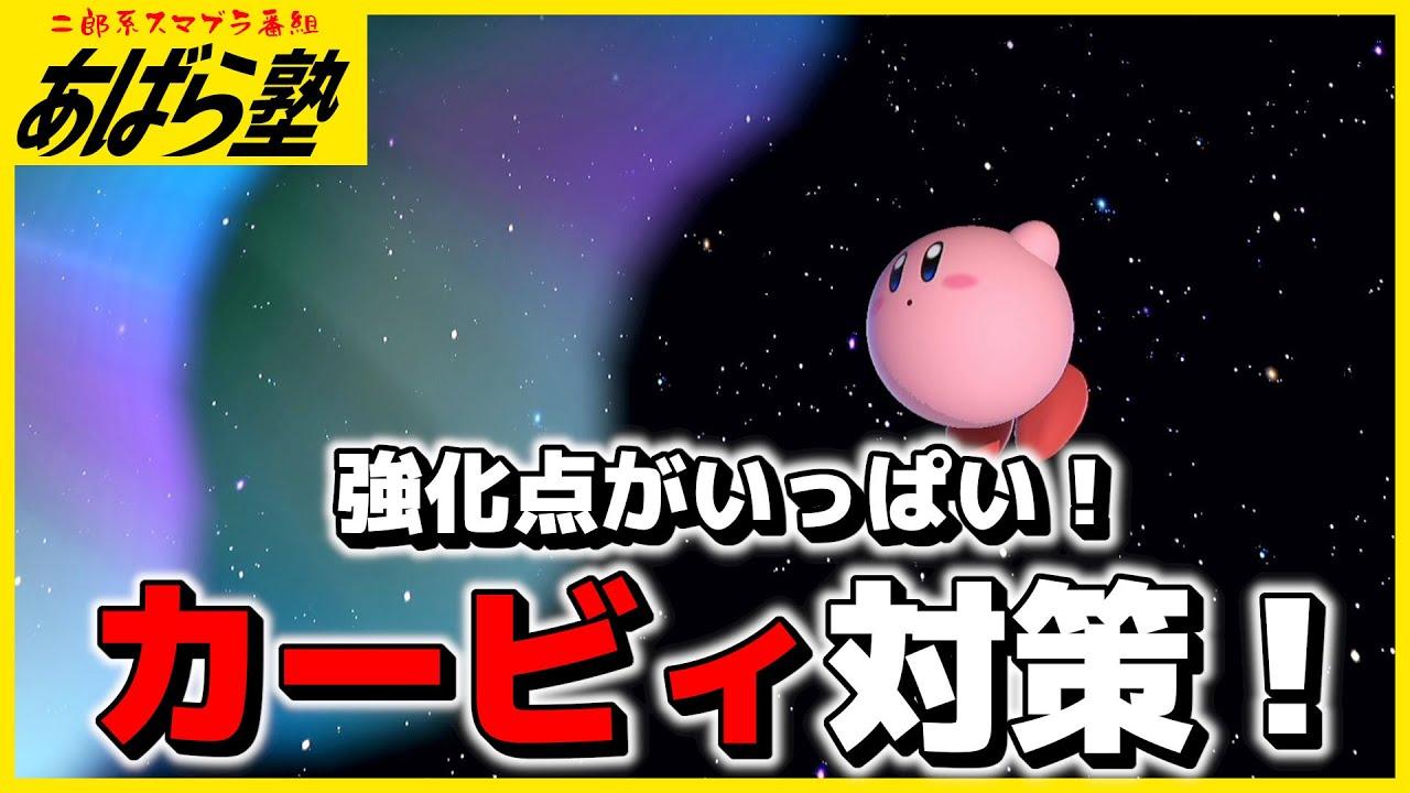 【第9回 あばら塾】カービィ対策!