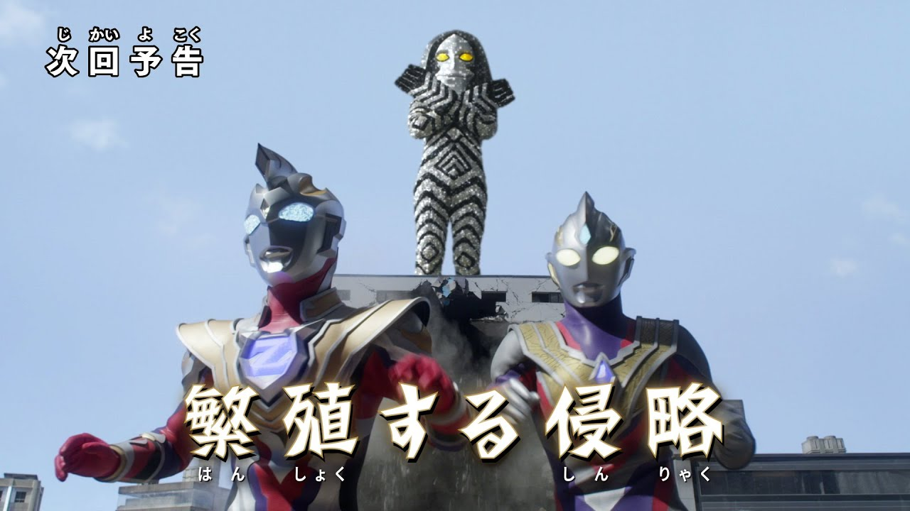 "Ultraman Trigger Episode 8: ""The Propagating Invasion"" Trailer & Episode Guide"