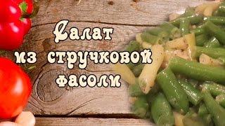 🍵Салат из стручковой фасоли. Салат из стручковой зеленой фасоли. [Викабриника] .