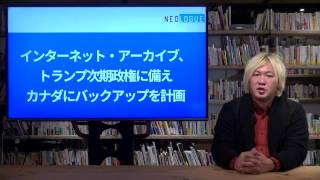 津田大介のULTRAネットナビ #51 インターネット・アーカイブ、トランプ次期政権に備えカナダにバックアップを計画(2016/12/19)