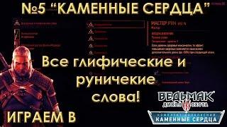 """The Witcher 3: Wild Hunt: Играем в DLC «Каменные сердца""""_Все рунные и глифические слова! №5"""