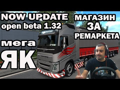 НОВ UPDATE НА EURO TRUCK SIMULATOR 2 OPEN BETA 1.32