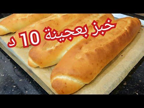 مطبخ-ام-وليد-/-اعجني-خبزك-في-دارك-بعجينة-ال10د-الرائع👍-،-جربيه-مراحش-تستغناي-عليه-.